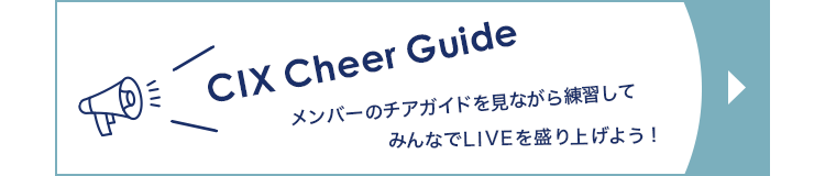 CIX Cheer Guide
